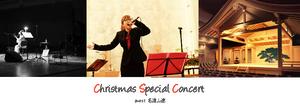 2018.12.15  クリスマスコンサート in 能楽堂(渋谷)