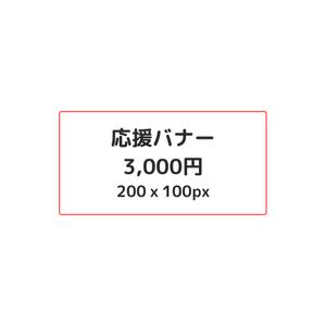 応援バナー200x100px グリーンカードパートナー