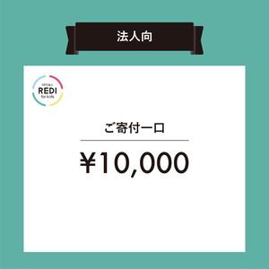 (法人)NPO法人レディーフォーキッズ 法人会員 [寄付一口¥10,000]