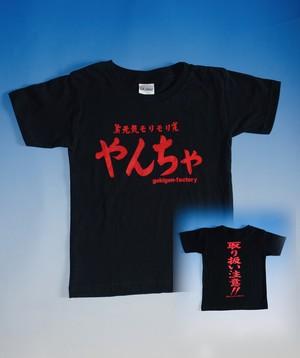 キッズ用おもしろTシャツ「やんちゃ」☆送料無料☆