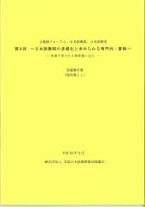 「第9回 日本語教師の多様化と求められる専門性・資格―現場で望まれる教師像に迫る―」(報告集11)
