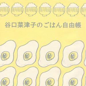 谷口菜津子 / 「谷口菜津子のごはん自由帳」