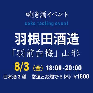 8月3日(金) 「羽前白梅」羽根田酒造試飲会