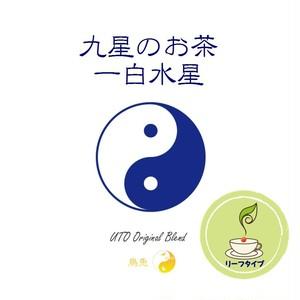 九星のお茶 一白水星(リーフタイプ)