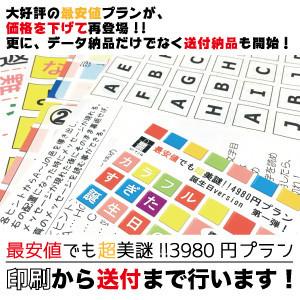 最安値でも超美謎!!3980円プラン 誕生日Ver.