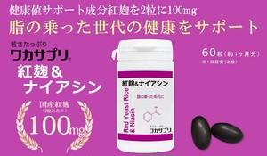 脂の乗った世代の健康をサポート【紅麹&ナイアシン】
