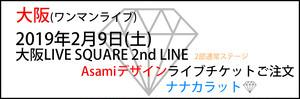 【ワンマンライブ】【一般発売】【2部のみ】2019年2月9日(土) 大阪LIVE SQUARE 2nd LINE「Asamiデザインチケット」