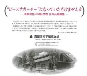 ピースサポーター会報「山河」◆1年更新