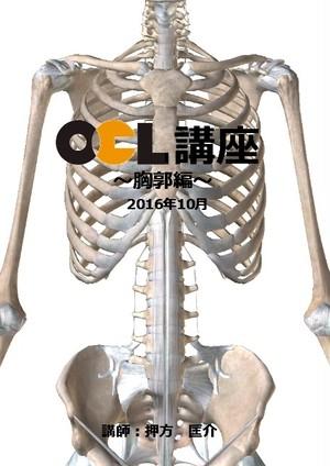OCL講座【胸郭編】2枚組