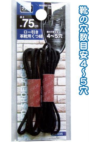 【まとめ買い=12個単位】でご注文下さい!(29-496)ロー引き革靴用くつ紐75㎝(ブラック)