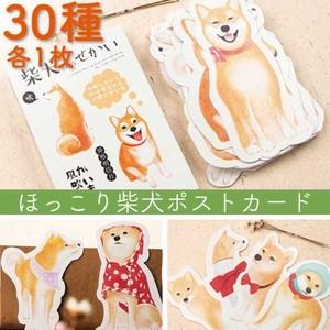 柴犬 ポストカード メッセージカード 文具 しおり 犬 動物 癒し 栞 ハガキ 雑貨 文具 スクラップ ガーランド 971203