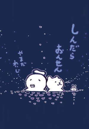 同人誌 山田玲司描きおろし絵本「しんだらおんせん」