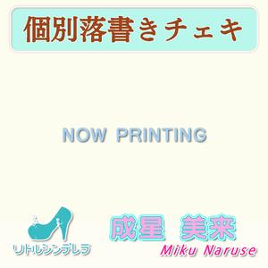 【1部】L 成星美来(リトルシンデレラ)/個別落書きチェキ