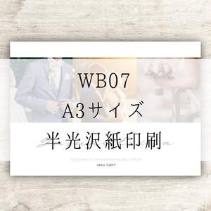 WB07【A3サイズ】半光沢紙印刷