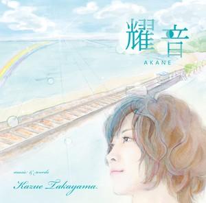 耀音 AKANE    高山和江作品集 MP3集Zip圧縮曲6曲セット