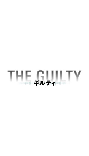 『THE GUILTY/ギルティ』パンフレット