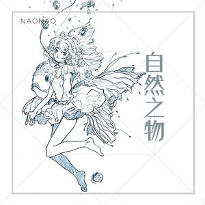 自然之物【NAONAO】
