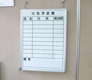 【残り1枚】壁掛ホワイトボード行動予定表(9人用の行先予定表)