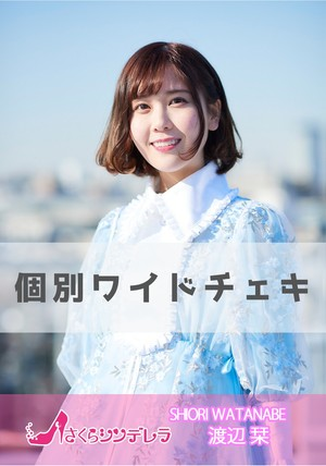 【Vol.80】S 渡辺栞(さくらシンデレラ)/個別ワイドチェキ