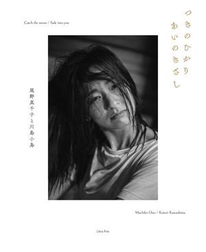 川島小鳥写真集「つきのひかり/ あいのきざし」