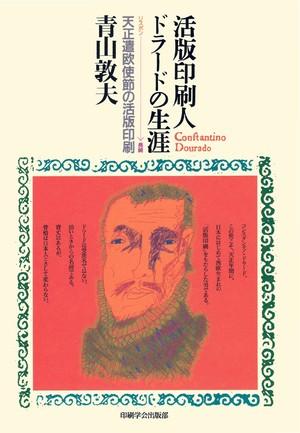 活版印刷人 ドラードの生涯  リスボン→長崎 天正遣欧使節の活版印刷