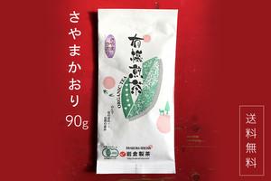 有機JAS認定 ーさやまかおりー 有機栽培茶 高品種茶 【送料無料】
