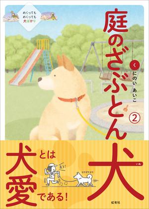 庭のざぶとん犬 2巻(サイン入り)