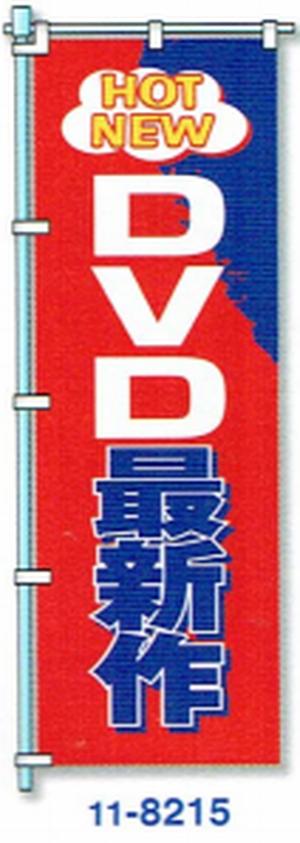 11-8215【のぼり】DVD最新作 赤