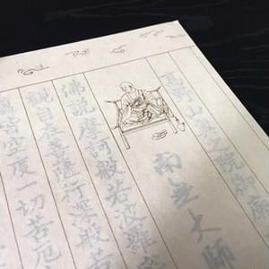 朝寺・写経体験セット(2巻)