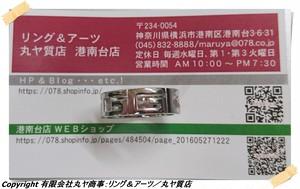 """グッチ:マルチプル""""G""""リング/750WG製/サイズ=21(実寸20号)/幅7mm/10.7g"""