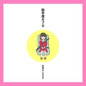 【CD】助手席のプロ(デモ音源)