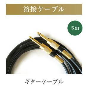 溶接ケーブル ギターケーブル5m