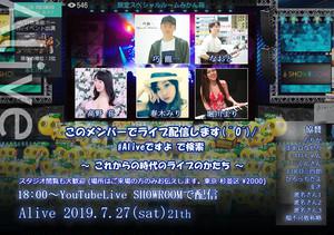 Alive配信2019.7.27(sat)協賛DVD