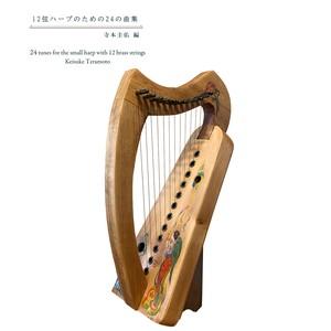 PDF版『12弦ハープのための24の曲集』寺本圭佑編著
