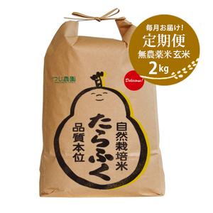 R1年産新米 無農薬米 たらふく玄米2kg【定期便・毎月払】