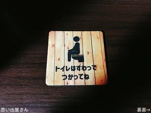 ご自宅や職場でも!トイレは座って使ってねラバーシート