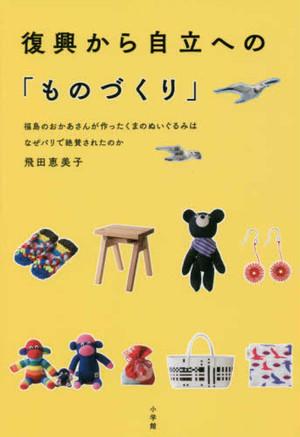 『復興から自立への「ものづくり」』 飛田恵美子 著