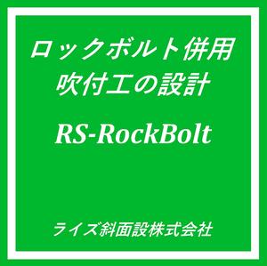 RS-RockBolt ver.1.1