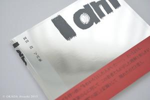 写真集『I am』サイン本・数量限定