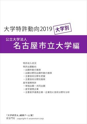 大学特許動向2019―名古屋市立大学編