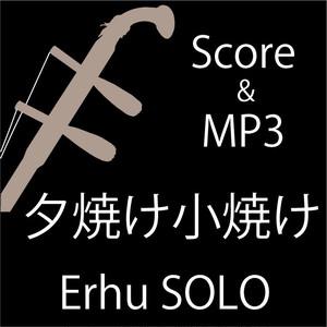 夕焼け小焼け 二胡独奏(Score PDF & MP3)
