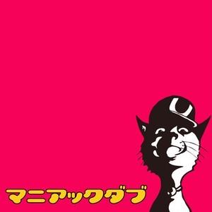マニアック・ダブ /  migoren