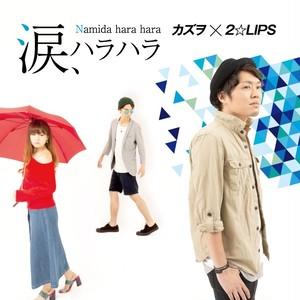 コロナ放出:シングル: 涙、ハラハラ (カズヲ & 2☆LIPS)