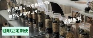 【コーヒー豆定期便/1か月毎】80g×5パック