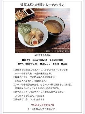 濃厚つけ麺カレー 2食セット