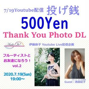 7月19日Youtube配信 投げ銭500円 (Thank You Photo DL)
