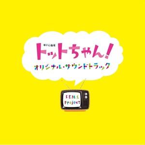 S.E.N.S. Project「トットちゃん!」 オリジナル・サウンドトラック