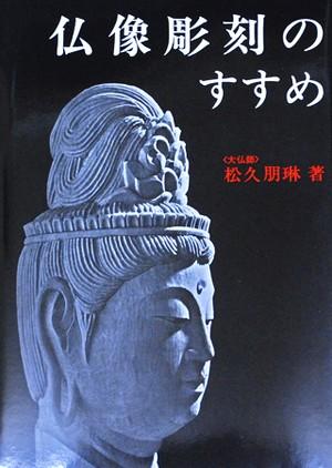仏像彫刻のすすめ