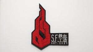 ドールズフロントライン 鉄血工造ワッペン 漢字 (着脱式) /  グルーヴガレージ