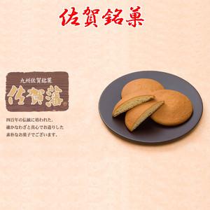 本村製菓 『佐賀藩丸ぼうろ』16個ギフト